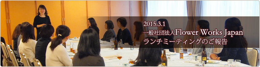 2015年3月1日 ランチミーティング報告会のご報告