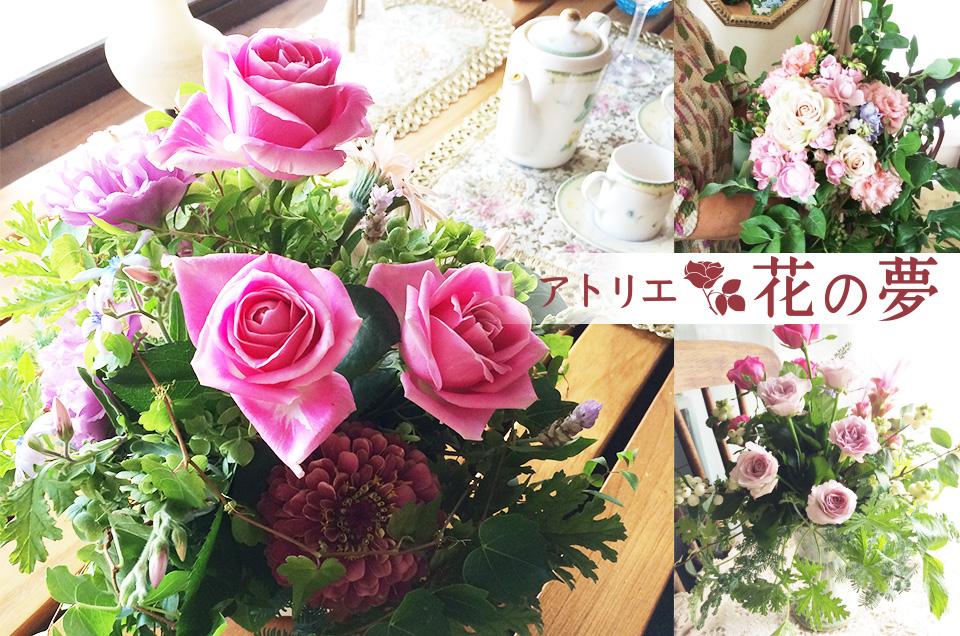 【理事校】アトリエ 花の夢