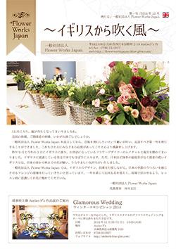 FWJ会報~イギリスから吹く風~ 第1号 (2014.11発行)