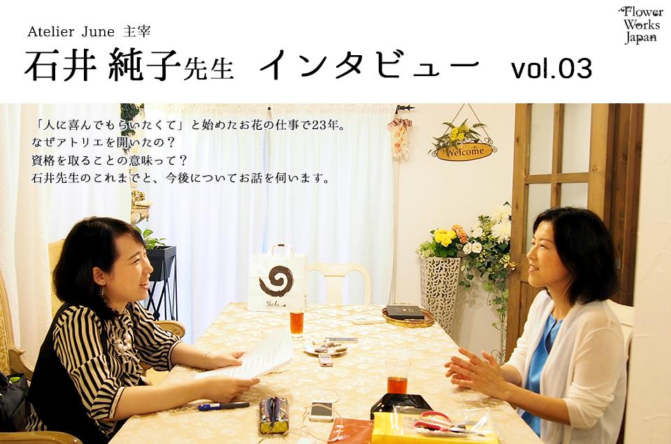 Atelier June 石井純子先生インタビュー vol.03