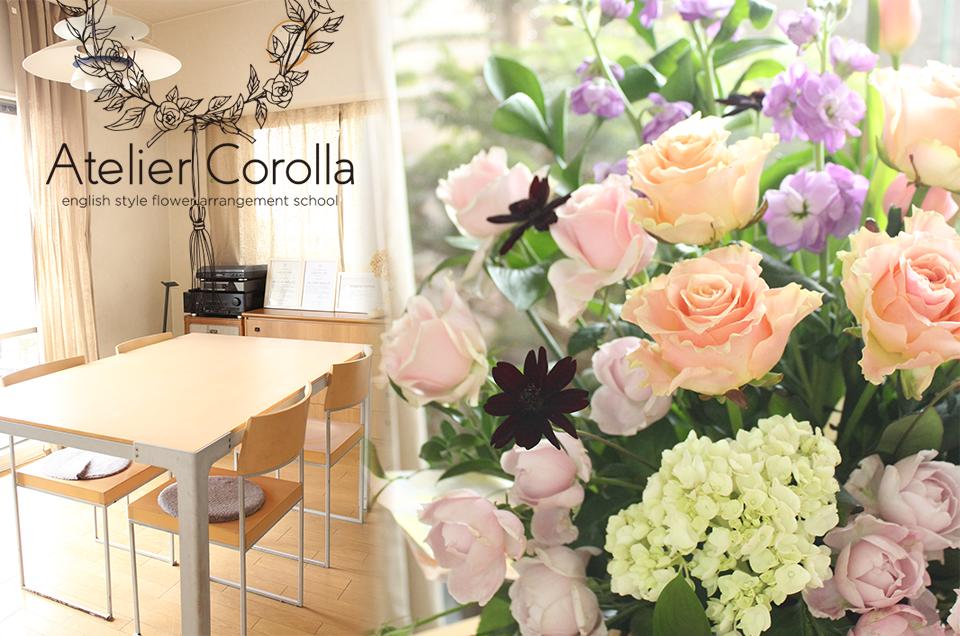 【認定校紹介】Atelier Corolla