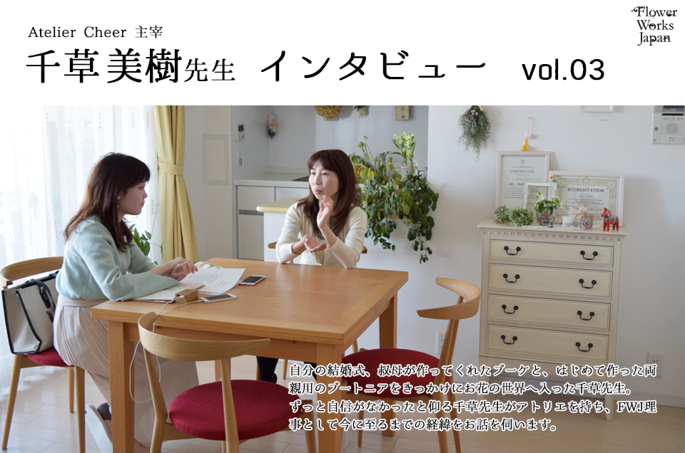 Atelier Cheer 千草美樹先生インタビュー vol.03